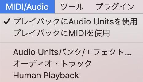 プレイバックAudio Unitsを使用