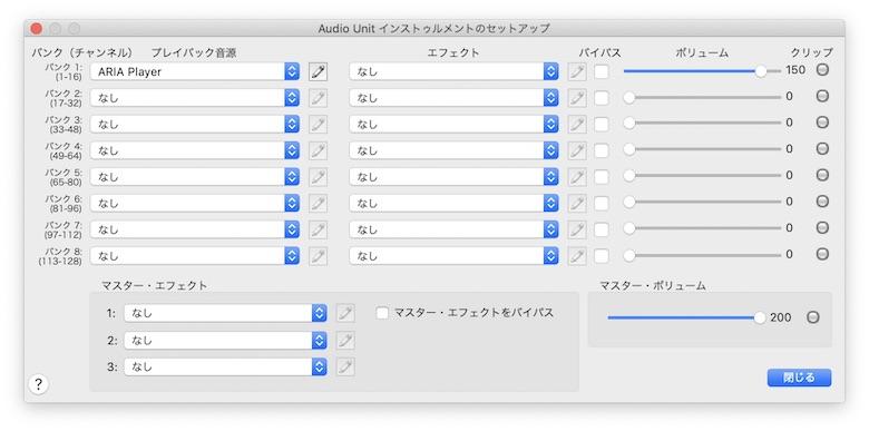 Audio Unitsセットアップ